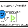 LINELIVEアプリがスゴイ【4コマ漫画】