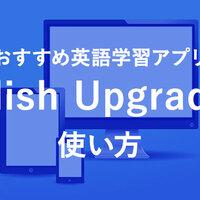英語学習アプリ『English Upgrader』で英語力底上げ!?おすすめの活用方法