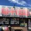 【オススメ】毎月22日は味千ラーメン390円!味千横内店
