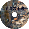 """渓流の王者 第5話 """"宮川下流岩魚編"""" 発売!!!!!!"""