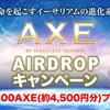 AXE(エグゼコイン)爆上げドバイ発コイン※驚愕エアドロップ4,500円キャンペーン実施中!