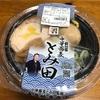 セブンイレブン&とみ田のコラボ『濃厚豚骨魚介冷やしつけ麺味玉』が超絶おススメされたので食べてみた!!