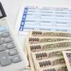 夫の固定給額が9万円台から10万円台に上がっている!?明細お見せします