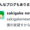 【祝】2度目の「こんなブログもあります」に紹介されました\(^o^)/