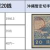 【高価買取】沖縄暫定切手とは?