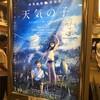 (映画)天気の子@109シネマズ名古屋~前作よりも全然良い!
