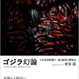 【オススメ本】今年読んだ本紹介&感想 『ゴジラ幻論 日本産怪獣類の一般と個別の博物誌』