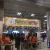 ゲームマーケット2017秋参加レポート