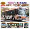 ザ・バスコレクション『東海バスオレンジシャトル ラブライブ!サンシャイン!! ラッピングバス3号車』Nゲージ【トミーテック】より2019年9月発売予定♪
