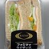 ファミマでライザップだと!?サンドイッチを食べてみた!