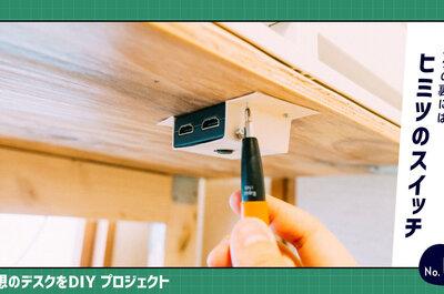 【理想のデスクDIY#6】自作デスクの裏に、切り替えスイッチを仕込む。見えないけど便利!