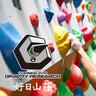 【好日山荘 公式】クライミング・ボルダリング好きのコミュニティ
