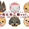 いぬとねこ展vol.6