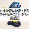 ホビー ファインディング・ドリー キャラクラフト ドリー 完成編