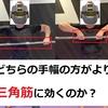 アップライトロー 部位 三角筋に効かせるコツとは⁈徹底詳細解説‼︎