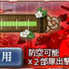 【艦これ】捷一号作戦、作戦発動! 輸送ゲージ(17秋イベE-3)