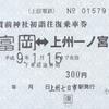 上信電鉄  「貫前神社初詣往復乗車券」