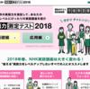 やってみた:NHK出版 英語力測定テスト2018