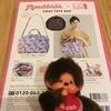 【新商品】モンチッチ × フェフェ コラボトートバッグ付きBOOK