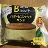 午前中のおやつ!ファミリーマート『バタービスケットサンド レモン』を食べてみた!