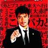 阿部寛・山下智久・長澤まさみ・新垣結衣、人気俳優が集結したテレビドラマ『ドラゴン桜』を原作ファンが観た感想