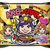 AKBックリマンチョコチームWESTのまとめ買い送料無料で最安値&激安はココ!