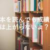 読書しても国語の成績は上がらない!成績が上がる読書法紹介