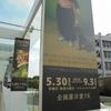 【お出かけ】芸術との出会い/ルーヴル美術館展に行ってきた