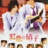 『タクミくんシリーズ 虹色の硝子』まもなく公開(4/25〜5/29まで)