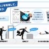 JAL国内線「QuiC」を使って、移動をおトクで快適に 「JapanTaxi」アプリで使える1,000円分タクシークーポンプレゼント!。