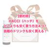 【節約術】HACCI(ハッチ)をどこよりも安く買う方法4つ!話題のドリンクも安く買える!