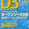 DB Magazine 2007年 10月号
