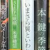 米澤穂信の新刊『Iの悲劇』を読んだ。