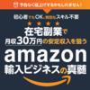 輸入転売教材「輸入ビジネスの真髄」検証・レビュー