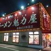 塩九条ネギで失敗@ラーメン魁力屋 船橋成田街道店 9回目