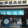 ~ユーリon ICE×大江戸温泉物語INお台場~へ行く!!