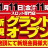 平成28年11月度 神奈川県央地区 パチンコスロット店打ったほうがいい店打たないほうがいい店ランキング