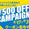 SOUND HOUSE - 初回注文500円OFFキャンペーン!
