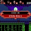 Bloodstained:Curse of the Moon攻略 STAGE06 殺戮劇に幕引きを