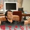 『結婚できない男』第1話 一人が好きで悪いか!!
