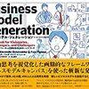 【読書】ビジネスモデルジェネレーションを読んでビジネスの仕組みについて考えてみる