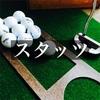 【ゴルフ】目指せ平均パット数「2」切り。フェアウェイキープ率は・・