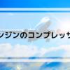 【飛行機について】エンジンのコンプレッサー