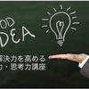 好評につき増席【12/18(日)】問題解決力を高める 発想力・思考力講座