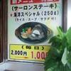 豚生姜焼(その20) 「レストラン海洋」で「しょうが焼定」 600円