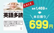 英語学習の悩みを解消する電子書籍『英語多読 すべての悩みは量が解決する!』が本日限り699円!