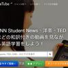 英語学習のスタンダードになるかも?無料動画で英語学習できるVoiceTubeを紹介するよ
