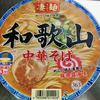 ニュータッチ 凄麺 和歌山中華そば(ヤマダイ)