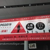 「あべ★EXPO2019」@日産グローバル本社ギャラリーで知った、「NISSAN あ、安部礼司」(浅いファンにとっての)耳寄り情報