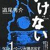 道尾秀介『いけない』読書感想文